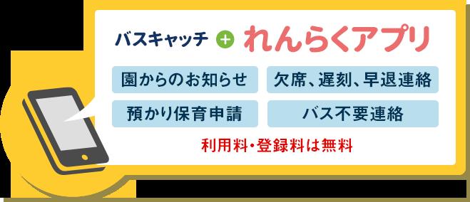 バスキャッチ+れんらくアプリ