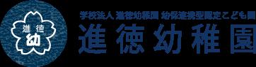 学校法人 進徳幼稚園 幼保連携型認定こども園進徳幼稚園