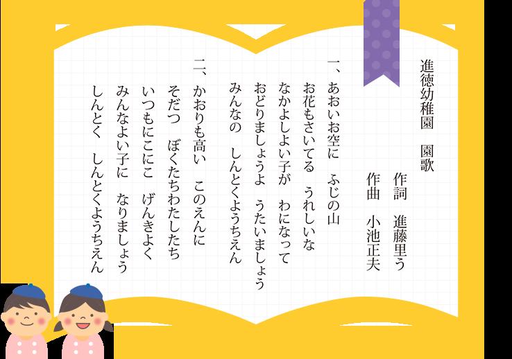 進徳幼稚園 圓歌